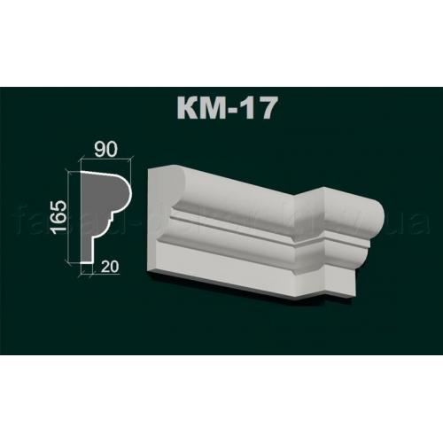 Карниз межэтажный КМ -17